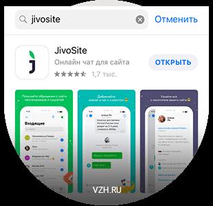 Чат с мобильным приложением
