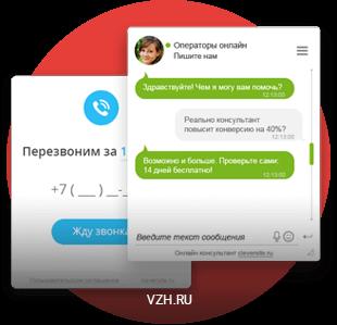 Чат: мобильное приложение