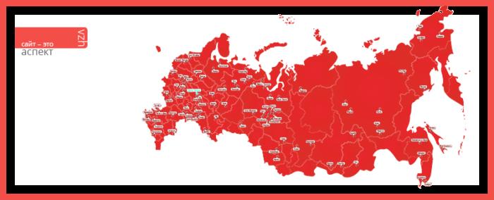 Продвижение сайта по России от Аспект
