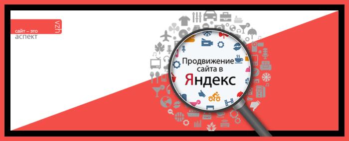 Поисковое SEO продвижение сайта в Яндексе