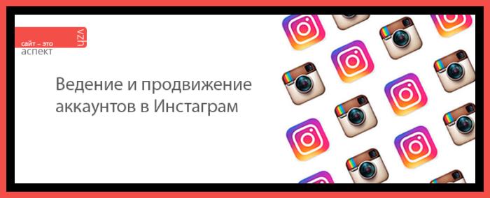 Раскрутка профиля в Инстаграм