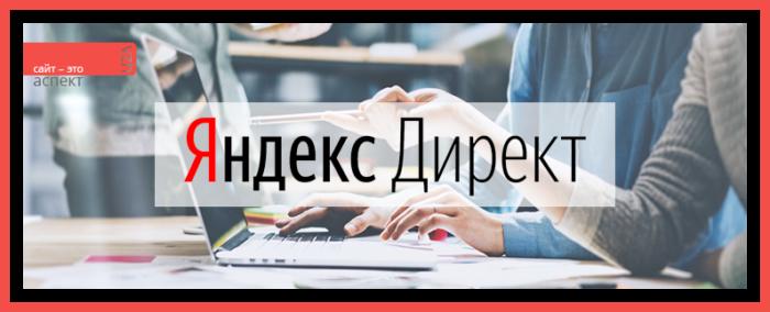 Яндекс Директ реклама