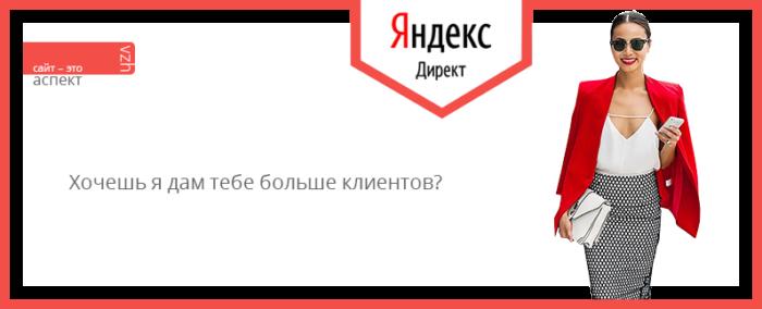 Клиенты от Яндекс Директ