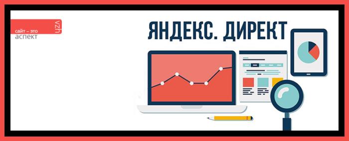 Охват аудитории Яндекс Директ