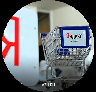 Яндекс Маркет для увеличения продаж