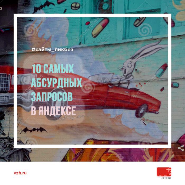 Самые нелепые запросы в Яндекс