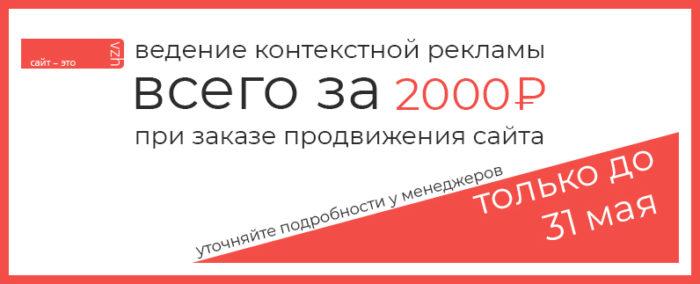 Яндекс Директ для сайтов в ТОПе