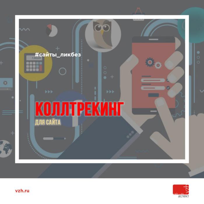 Коллтрекинг - реклама для сайта