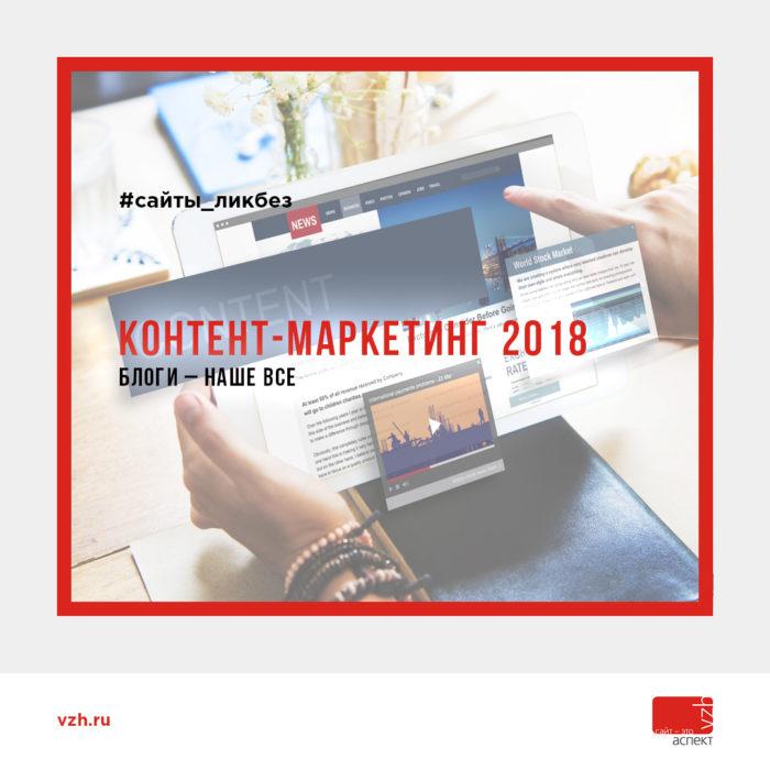 Контент-маркетинг и продвижение сайтов в 2018
