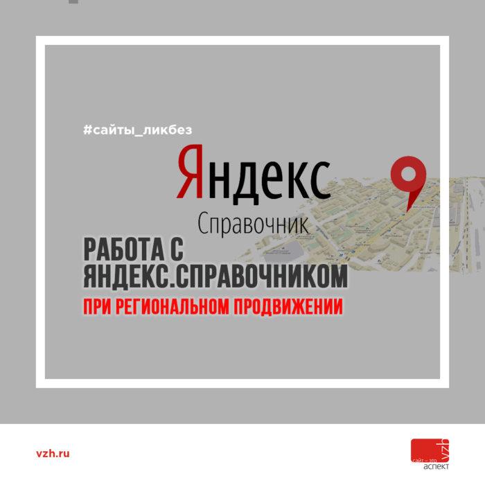 Региональное продвижение сайта - Яндекс Справочник