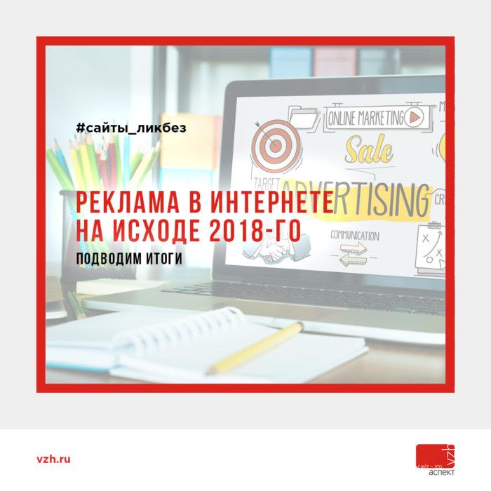 Реклама в интернете - итоги 2018