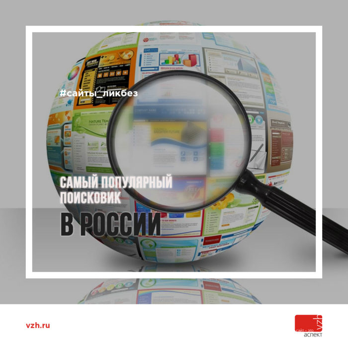 Популярный поисковик в России