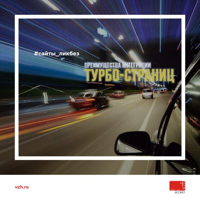 Турбостраницы Яндекса