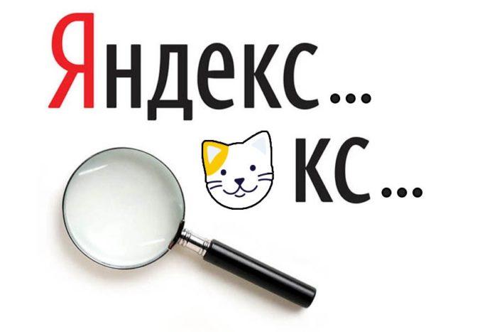 икс индекс качества сайта - яндекс