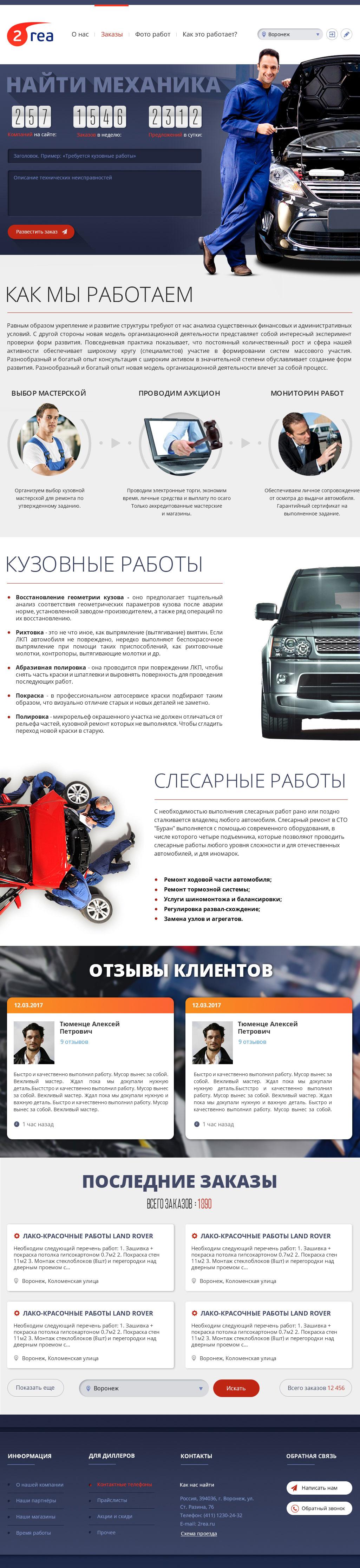 сайты транспорт пример 2rea.com 1000 px