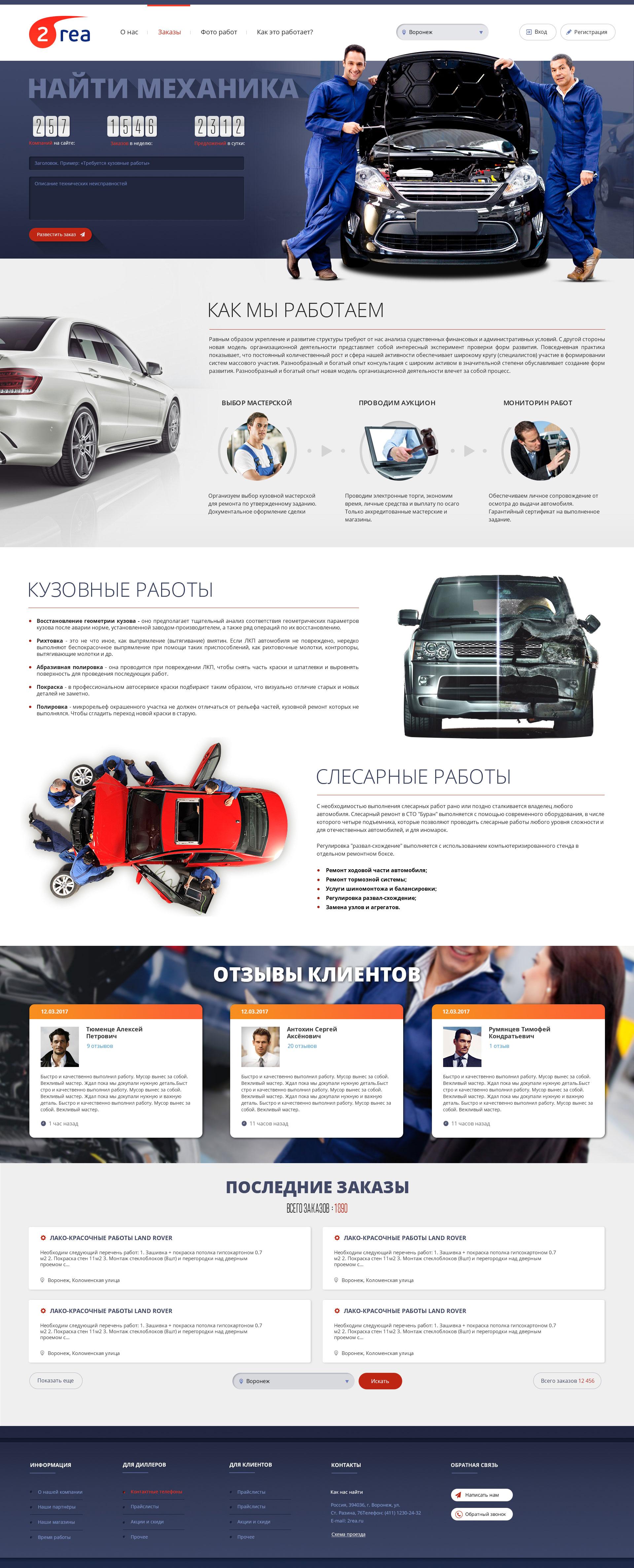 сайты транспорт пример 2rea.com 1920 px