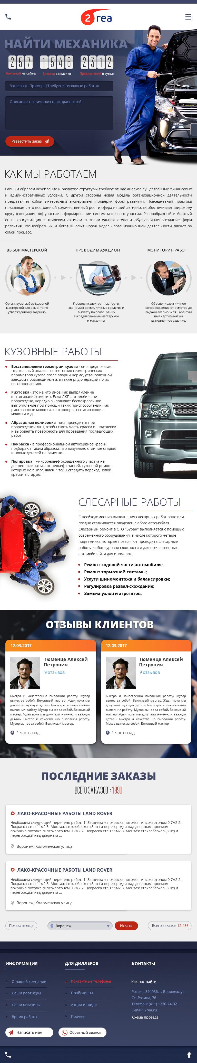 сайты транспорт пример 2rea.com 640 px