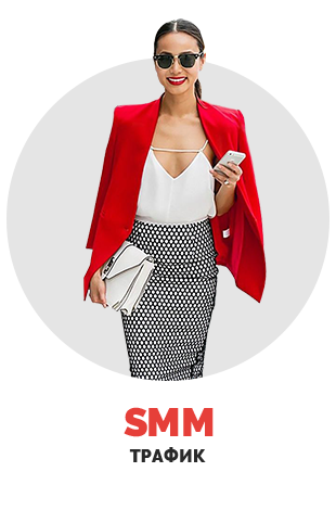 SMM: трафик из соцсетей
