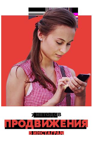 7 методов продвижения в Инстаграм