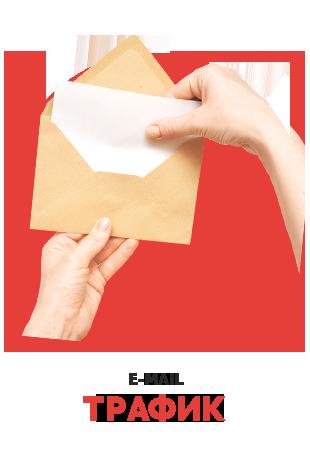E-mail - почтовый трафик