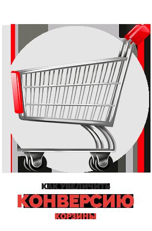 Апгрейд «Корзины»: повышаем конверсию интернет-магазина
