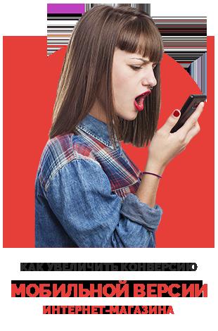 Увеличить конверсию интернет-магазина: мобильная версия
