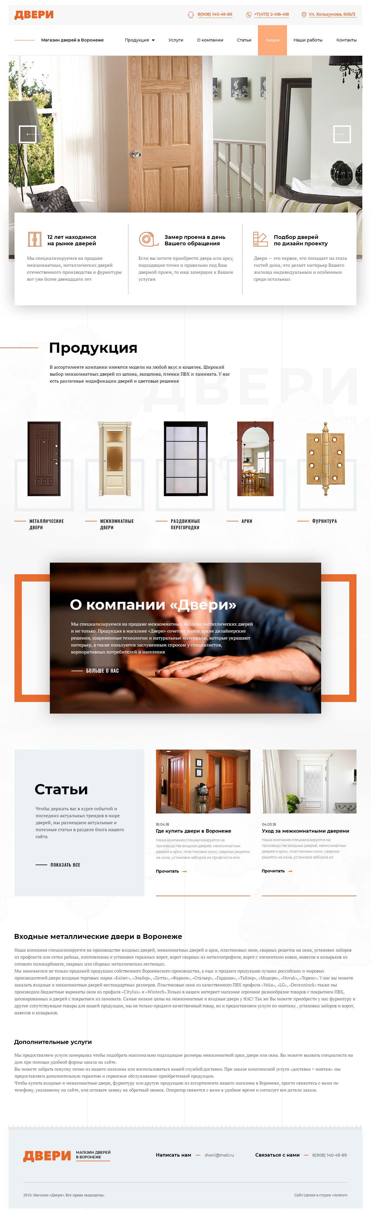 Двери 1000 px