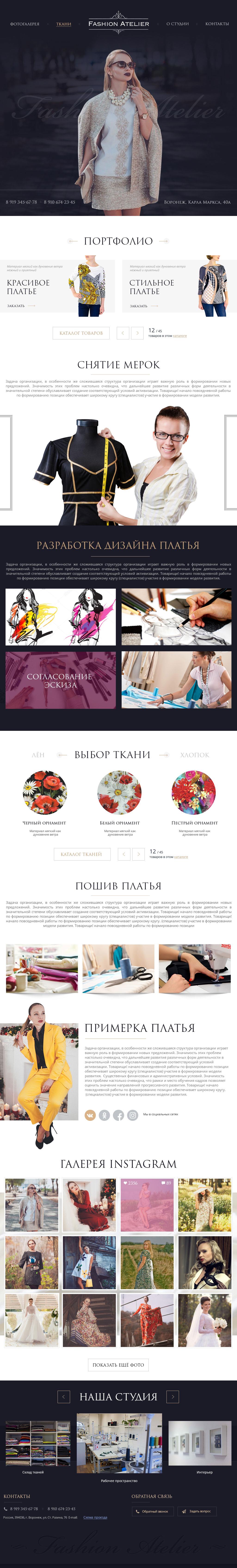 примеры сайтов производства Fashion Atelier 1000 px