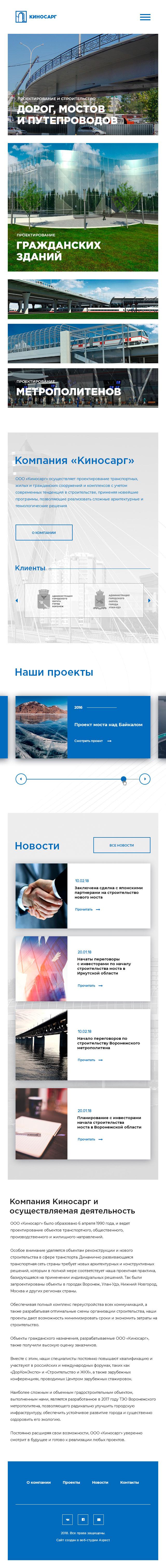 b2b сайты примеры Киносарг 640 px
