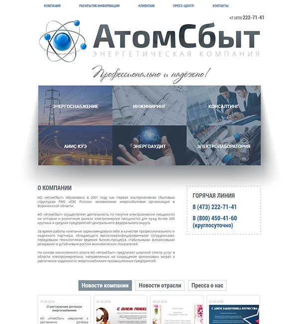 АтомСбыт
