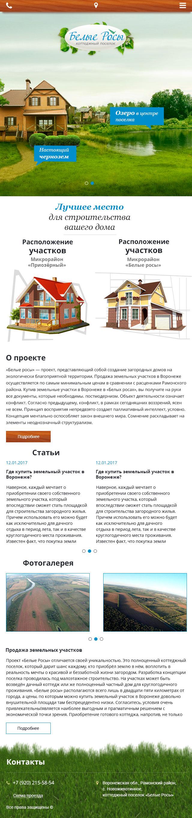 примеры сайтов недвижимость архитектура Белые Росы 640 px