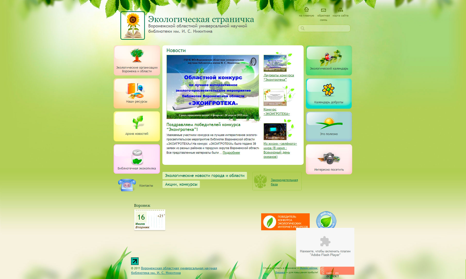 примеры сайтов предприятий Экологическая страничка 1920 px
