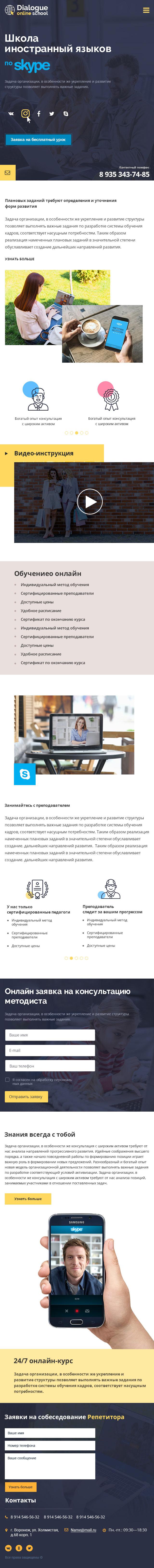 Диалог online 640 px