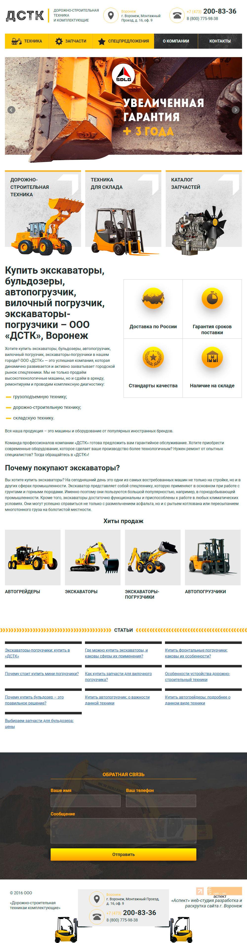 b2b сайты примеры ДСТК 1000 px