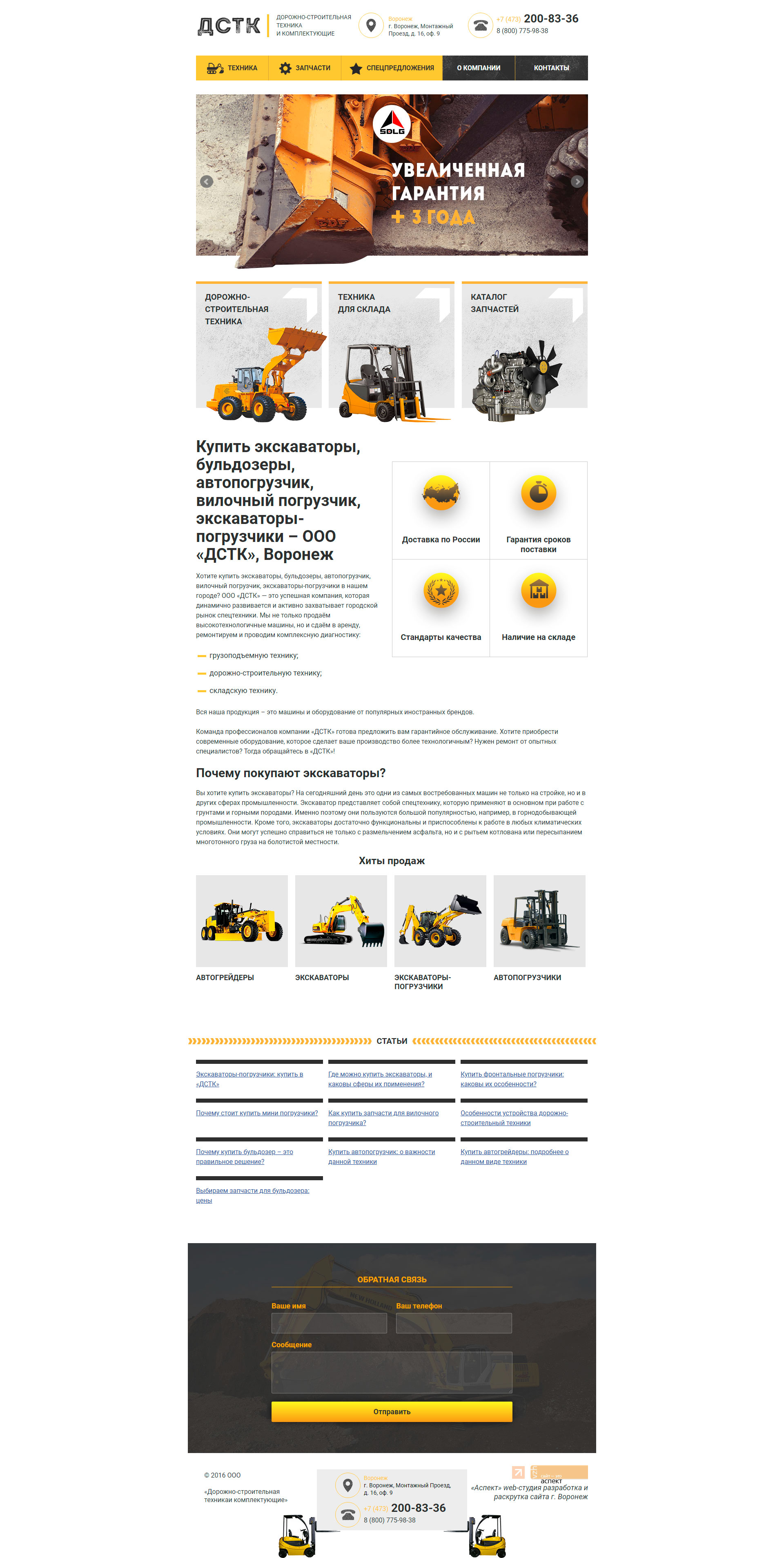 b2b сайты примеры ДСТК 1920 px