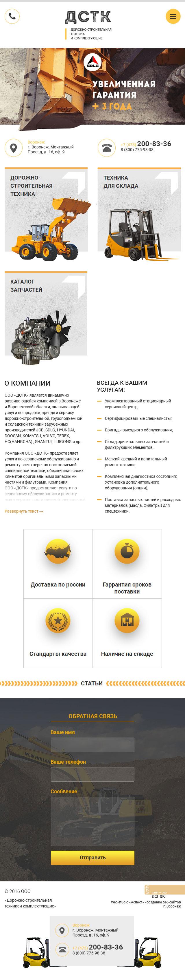 b2b сайты примеры ДСТК 640 px