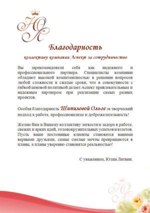Международное модельное агентство Юлии Литвин