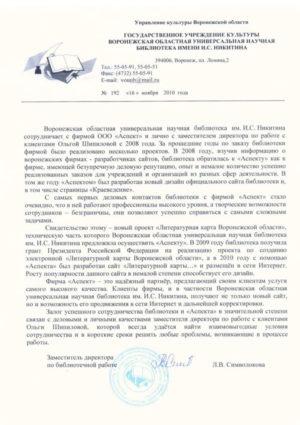 Воронежская областная научная библиотека им. И. С. Никитина