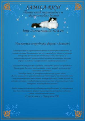 Питомник персидских и экзотических кошек Samila Rich