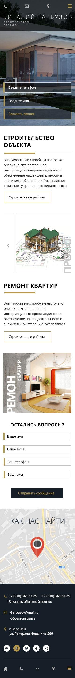 Виталий Гарбузов 320 px