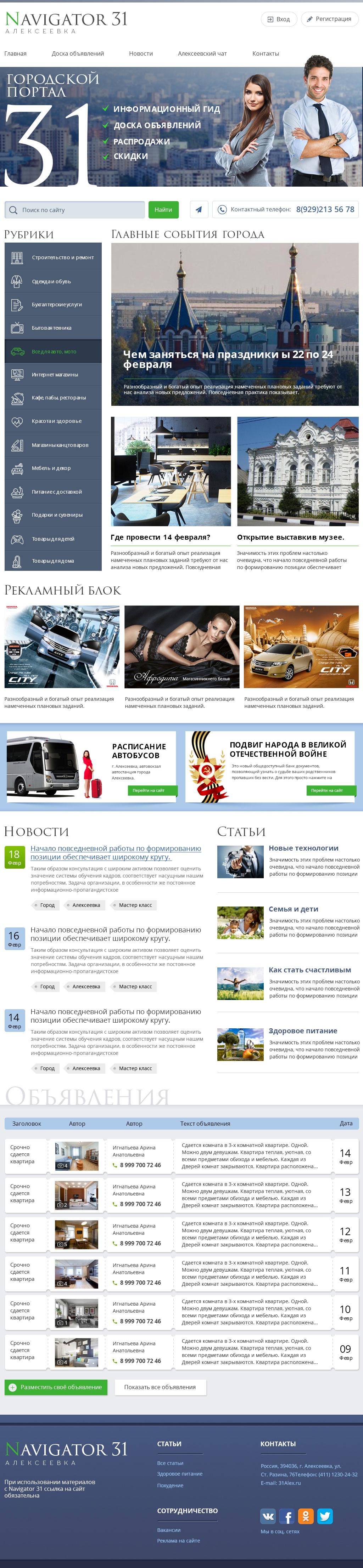 примеры сайтов предприятий Городской портал 31 1000 px