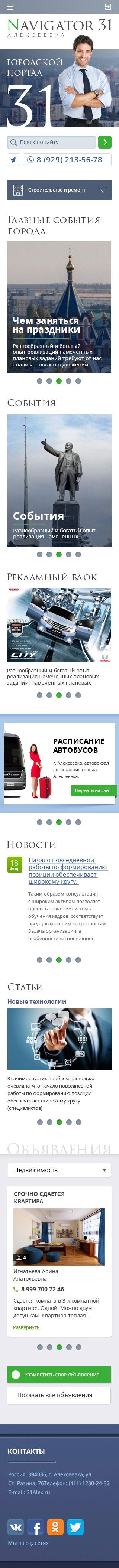 примеры сайтов предприятий Городской портал 31 320 px