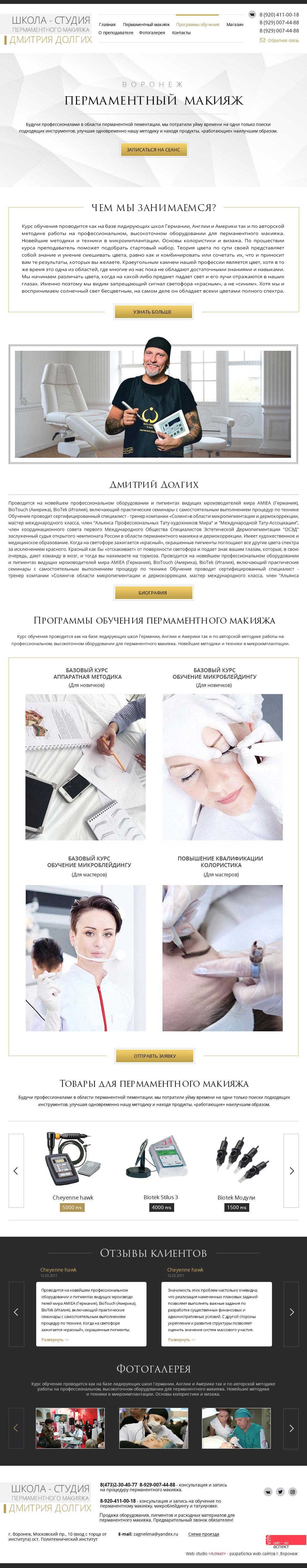 Школа-студия перманентного макияжа 1000 px