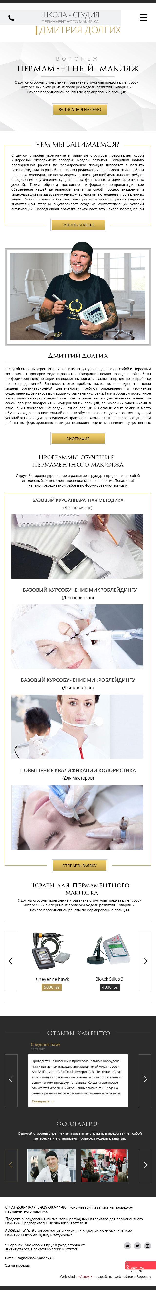 Школа-студия перманентного макияжа 640 px