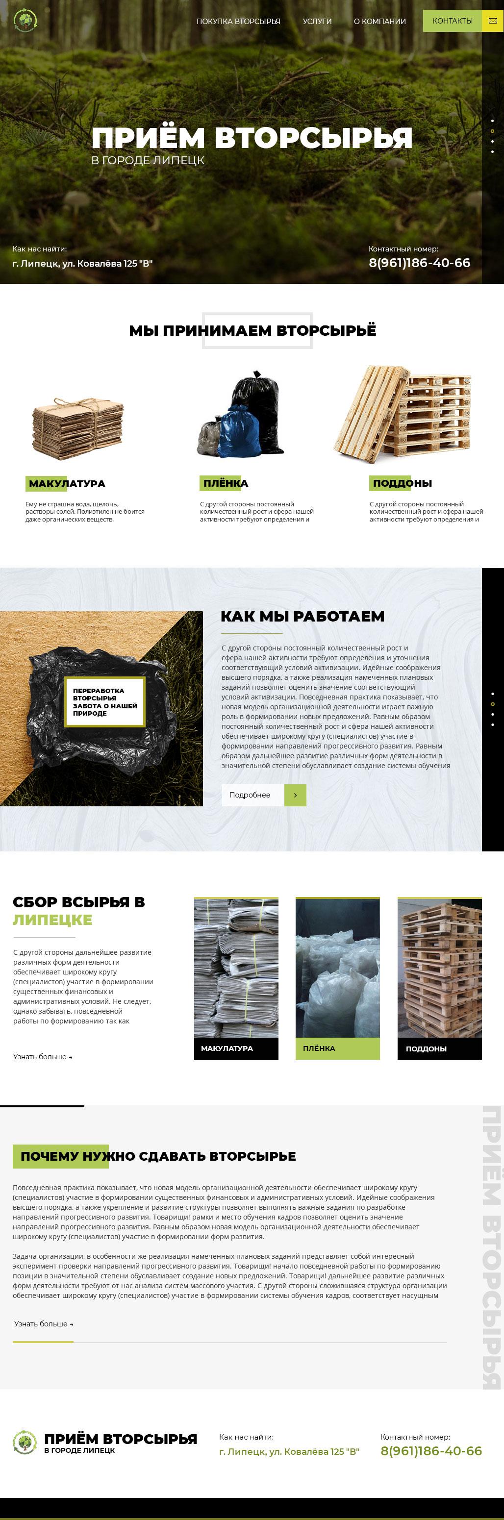 примеры сайтов сырье переработка Прием вторсырья 1000 px