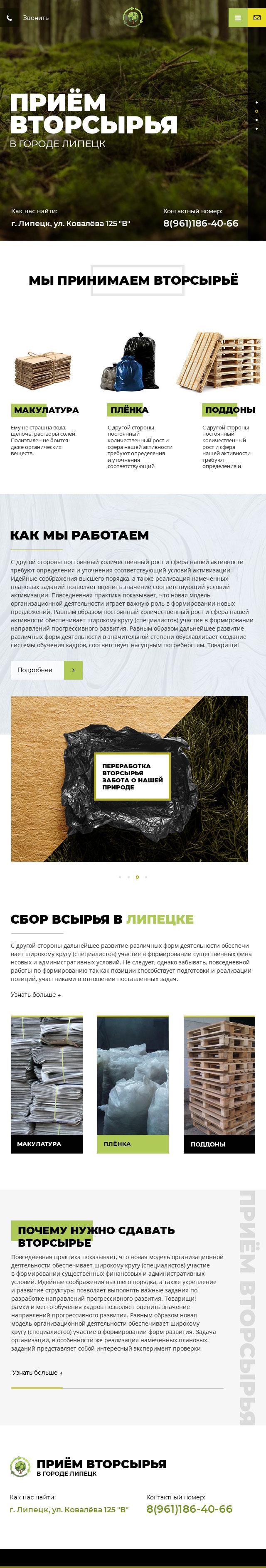примеры сайтов сырье переработка Прием вторсырья 640 px