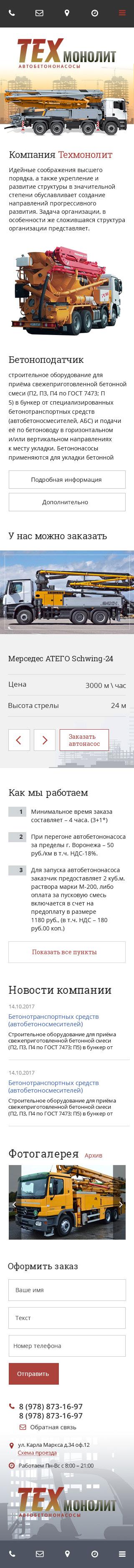 b2b сайты примеры Техмонолит 320 px