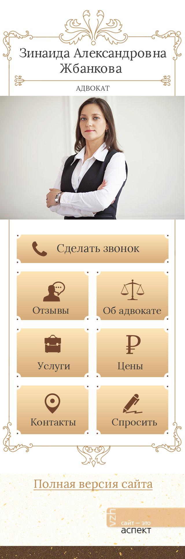 b2b сайты примеры Адвокат Жбанкова 320 px