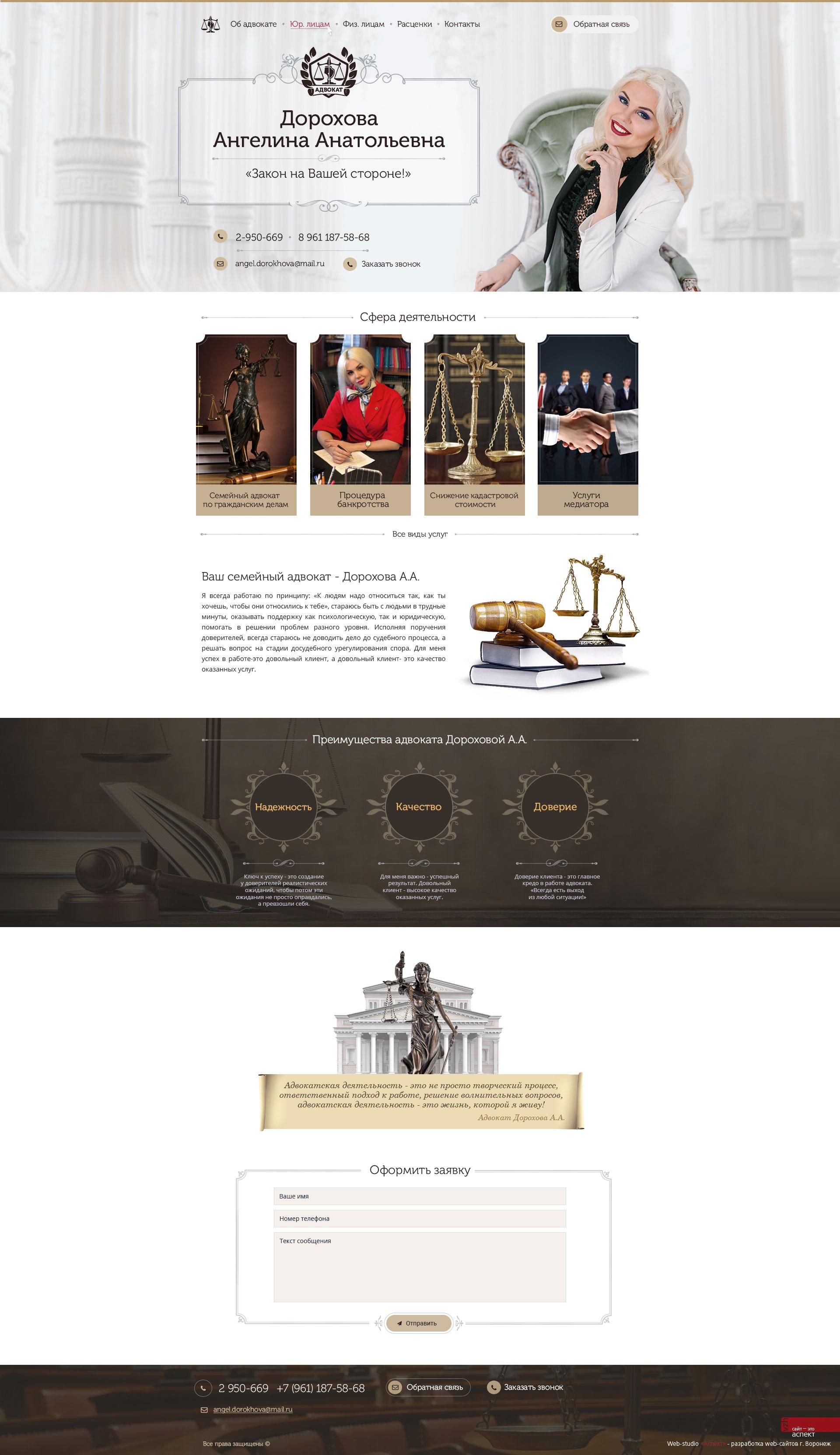 b2b сайты примеры Адвокат Дорохова 1920 px