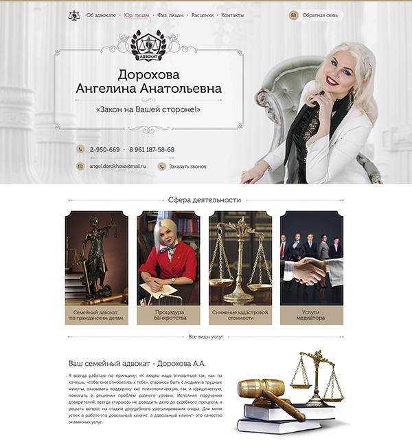 Адвокат Дорохова